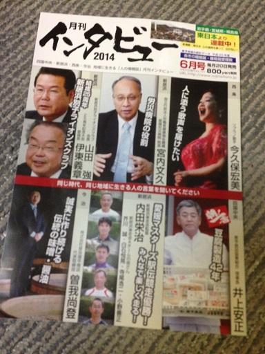 月刊 インタビュー 掲載!!