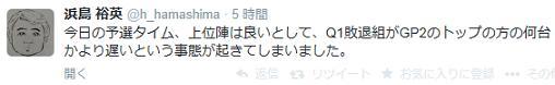 浜島さんツイート2
