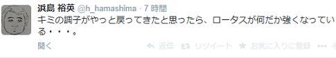 浜島さんツイート