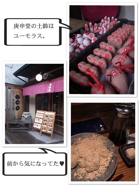 京都1403056