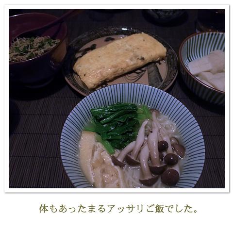 鶏白湯1404053