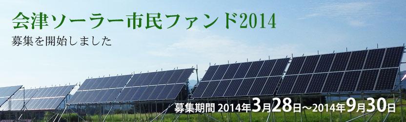 会津電力ソーラーファンド2014
