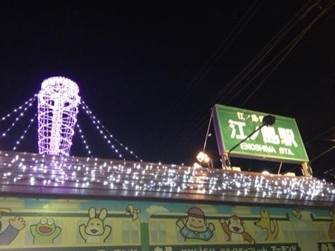 江ノ島駅1
