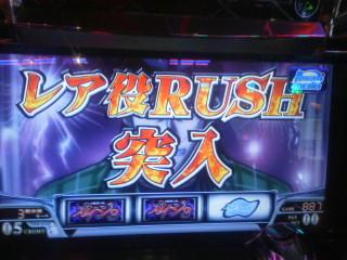 2014031003_レア役RUSH