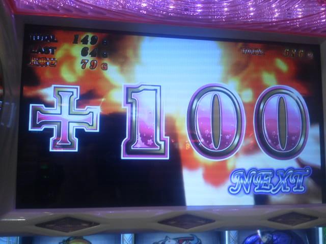 20140511_07_一撃から100G