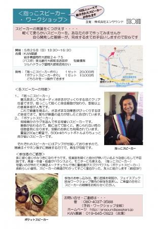 20140525スピーカー教室KAN薬舗
