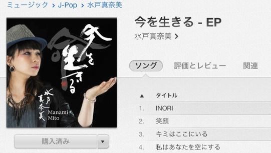 水戸真奈美iTunesStore今を生きる