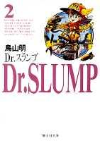 Dr.スランプ②