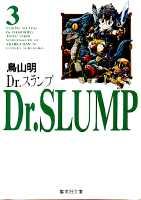 Dr.スランプ③
