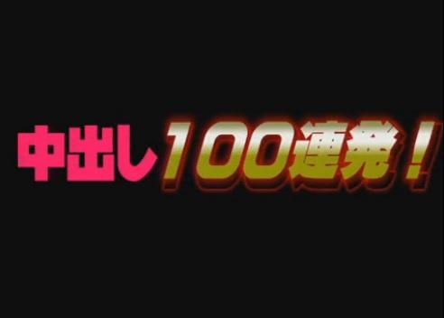 無修正 しろハメ 世界中にマンコをさらけ出した素人50人に中出し100連発