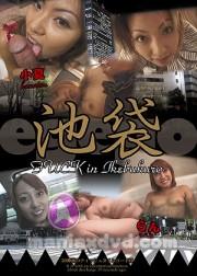Ikebukuro Vol.6 池袋6小夏