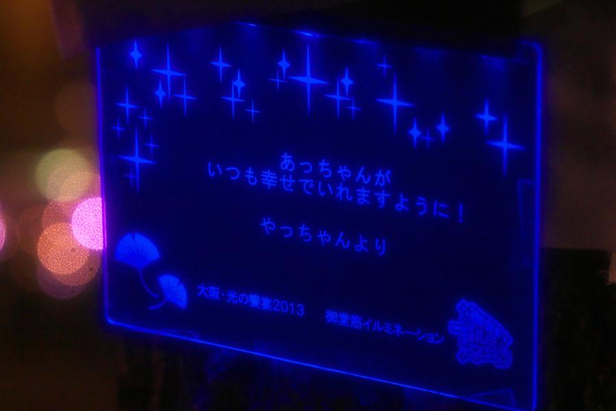 20140225_御堂筋イルミネーション_2