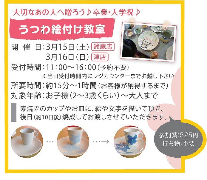 2014.3.うつわ絵付け 告知
