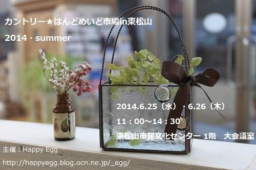2014summer松カン