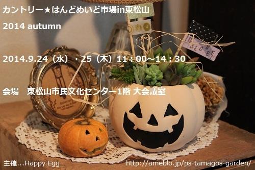 松カン2014autumn