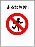 走るな危険テンプレート(雛形)