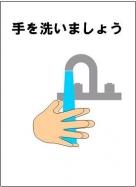手を洗いましょうテンプレート・フォーマット・雛形