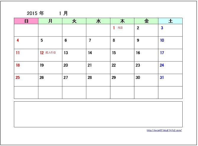 カレンダー 2015年月別カレンダー : 2015年(平成27年)カレンダー ...
