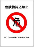 危険物持ち込み禁止の張り紙テンプレート・フォーマット・雛形