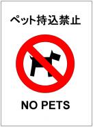 ペット持込禁止のポスターテンプレート・フォーマット・雛形