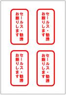 セールス・勧誘お断りの張り紙テンプレート・フォーマット・雛形