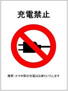 充電禁止のポスターテンプレート(雛形)