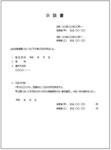 示談書のテンプレート(雛形) : カレンダー 2014 無料ダウンロード : カレンダー