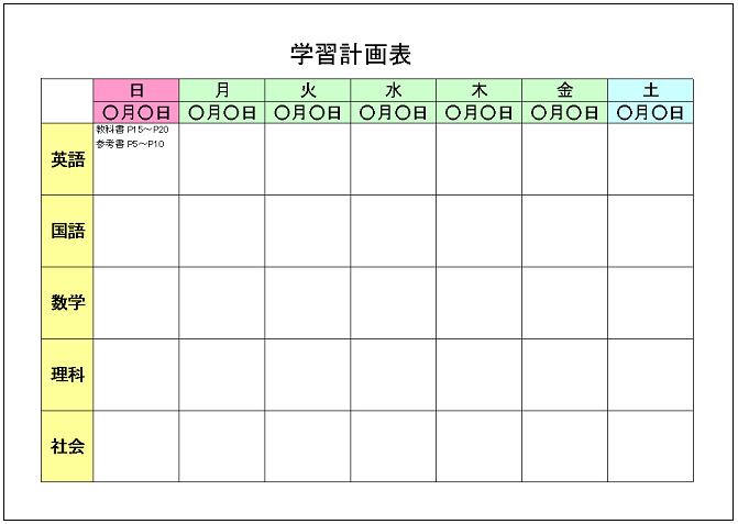 漢字 5年漢字テスト : 学習計画表のテンプレート ...