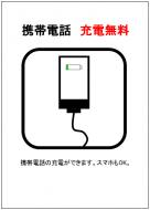 携帯電話・スマホ充電無料のポスターテンプレート・フォーマット・雛形