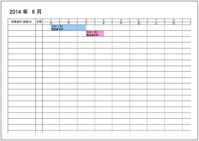 スケジュール表 - エクセルの ...