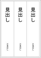 背表紙のテンプレート(雛形)