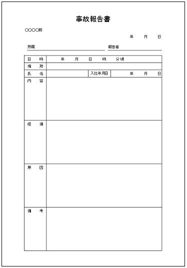 事故報告書テンプレート(雛形 ... : 予定表 無料 ダウンロード : 無料