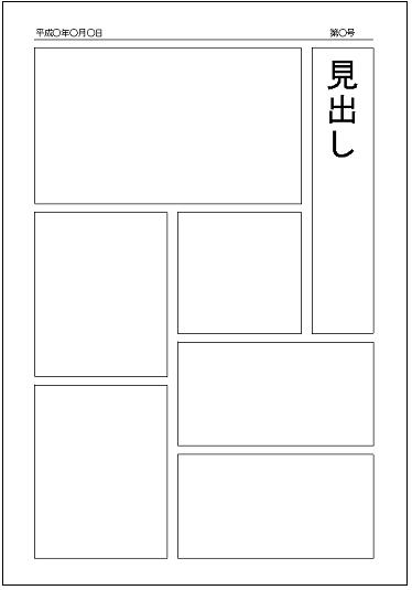 新聞テンプレート - エクセルの ... : a4 カレンダー テンプレート : カレンダー