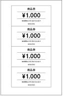 商品券のテンプレート・フォーマット・雛形