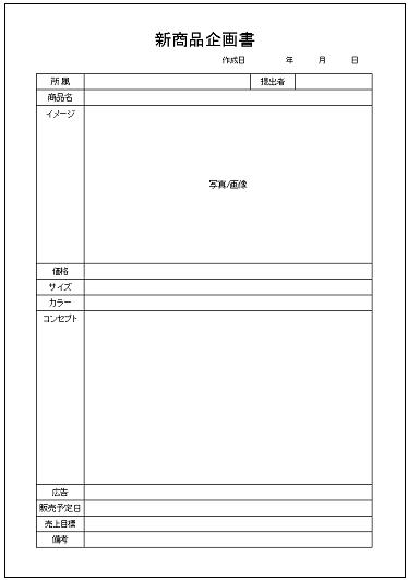 すべての講義 1日の計画表 : 新商品企画書テンプレート ...