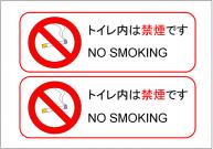 トイレ内は禁煙ですテンプレート・フォーマット・雛形