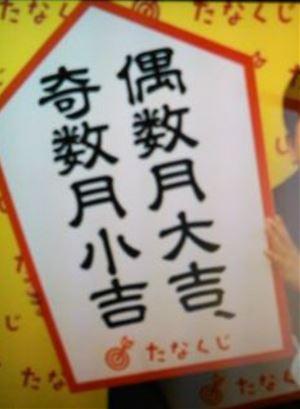 tanakuzi_R.jpg
