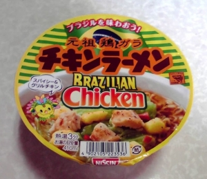 チキンラーメン ブラジリアンチキン
