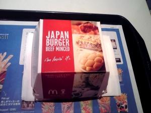 ジャパンバーガー ビーフメンチ(包装)