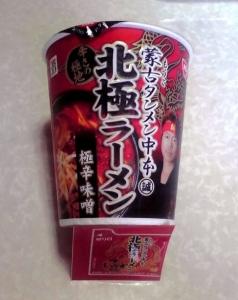 蒙古タンメン中本 北極ラーメン 極辛味噌(カップ版)