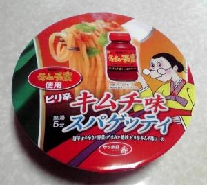 ピリ辛キムチ味スパゲッティ 桃屋「キムチの素」使用