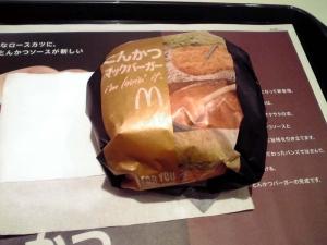 とんかつマックバーガー(包装)