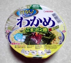 汁なしわかめラーメン ごま・ポン酢