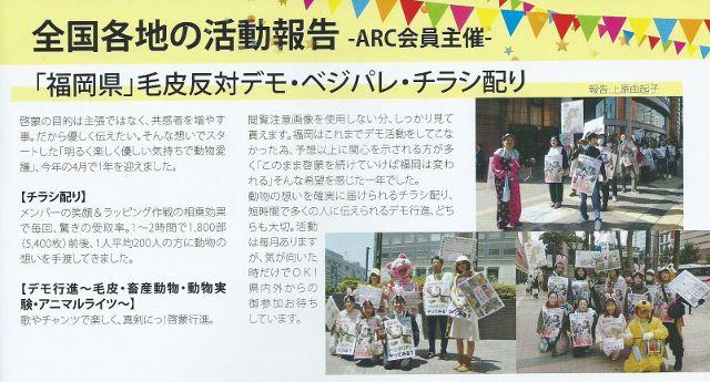 ARC会報誌 (640x345)