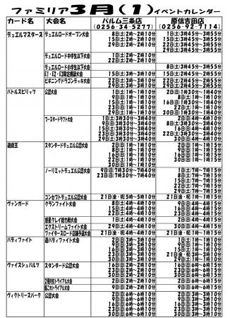 2014_03(01)カレンダー