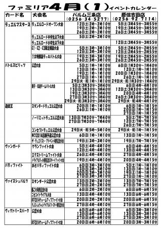 2014_04(1)カレンダー