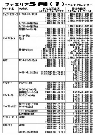2014_05(1)カレンダー