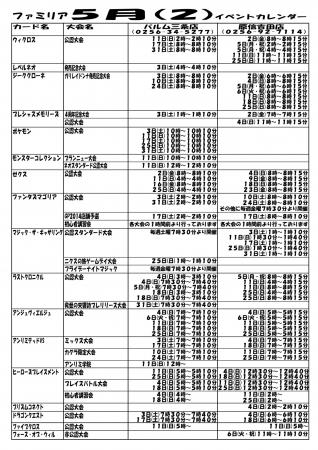2014_05(2)カレンダー