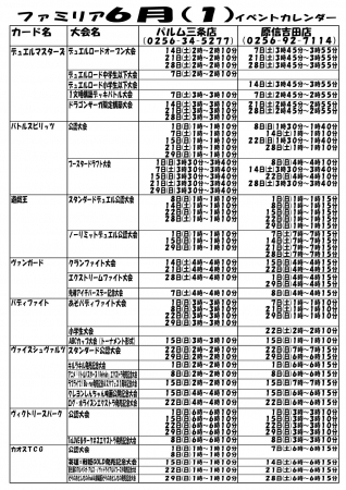 2014_06(1)カレンダー