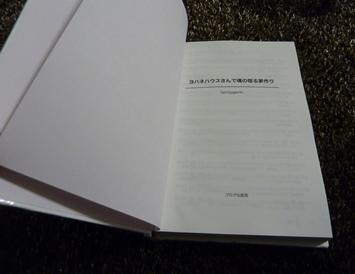 ブログ書籍化2
